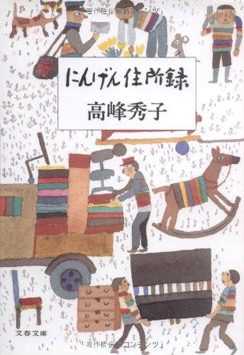 にんげん住所録 (文春文庫)