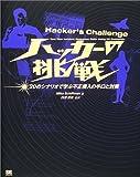 ハッカーの挑戦