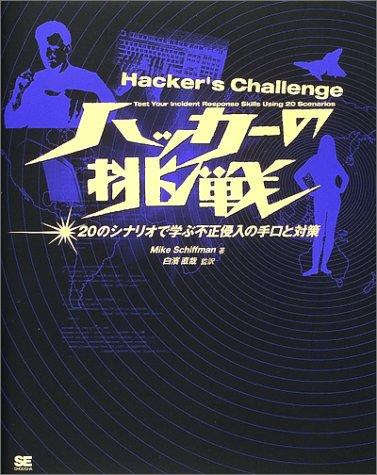 ハッカーの挑戦―20のシナリオで学ぶ不正侵入の手口と対策