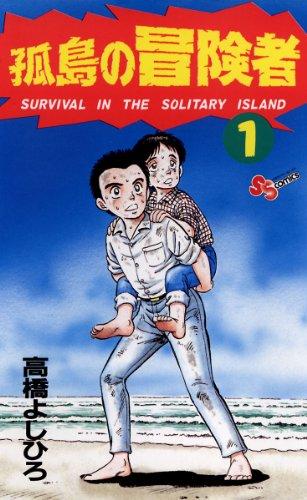 孤島の冒険者の感想