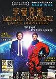 Uchuu Kyoudai Space Brothers Live Action Japanese Movie Dvd (1 Dvd Oguri Shun, Masaki Okada)