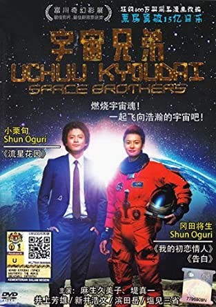 Uchuu Kyoudai Space Brothers Live Action Japanese Movie Dvd 1 Dvd