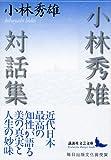 小林秀雄対話集 (講談社文芸文庫)