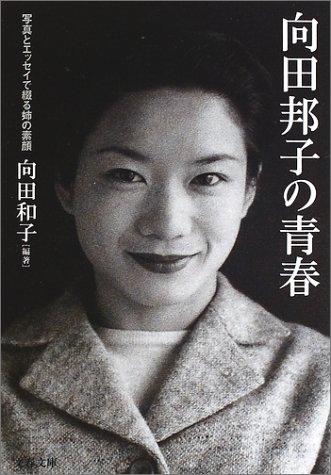 向田邦子の青春―写真とエッセイで綴る姉の素顔 (文春文庫)