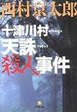 Totsukawa Mura Tenchu Satsujin Jiken [Japanese Edition]