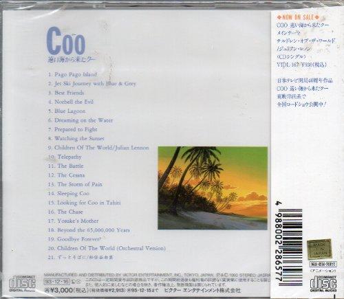 Coo: Come from a Distant Ocean Coo Tooi Umi Kara Kita Coo