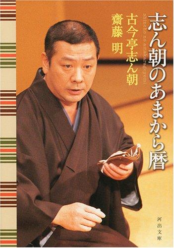 志ん朝のあまから暦 (河出文庫)