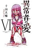 異常者の愛(6) (講談社コミックス)