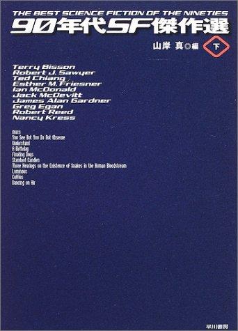 90年代SF傑作選〈下〉 (ハヤカワ文庫SF)