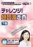 チャレンジ! 超音波走査(下巻)ケアネットDVD
