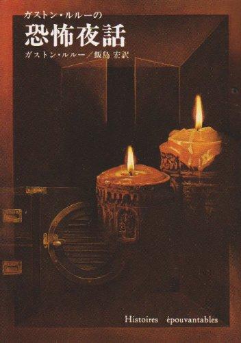 ガストン・ルルーの恐怖夜話 (創元推理文庫 (530‐1))
