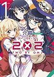 2×2 1 (画楽コミックス愛蔵版コミックス)