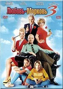 Lyubov-Morkov 3 (DVD PAL)