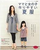 ママと女の子作りやすい夏服 (レディブティックシリーズ―ソーイング (2691))