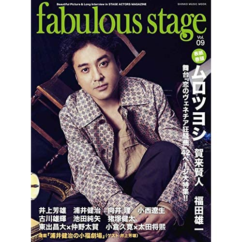 fabulous stage Vol.09 表紙画像