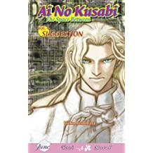 Amazon katsumi michihara books ai no kusabi the space between volume 4 suggestion yaoi novel fandeluxe Gallery