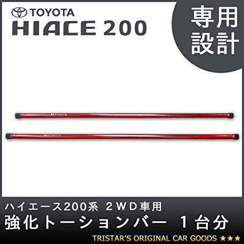 【ハイエース 200系 2WD】強化 トーションバー 2本SET B0768PBZ1X