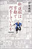 What Shinsengumi or was in Kyoto (2003) ISBN: 4877583157 [Japanese Import]