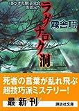 霧舎巧「ラグナロク洞《あかずの扉》研究会影郎沼へ」(講談社文庫) ISBN4-06-275082-1