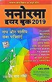 Manorama Year Book 2019 - Hindi