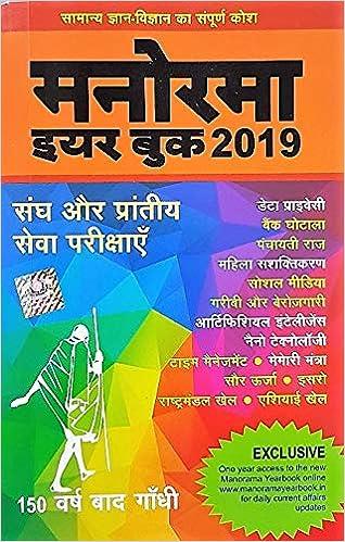 india year book 2018 hindi