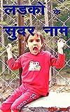 Beautiful Names For Boys (लड़कों के सुंदर नाम) (Hindi Edition)