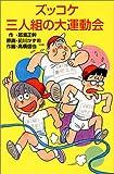 ズッコケ三人組の大運動会 (新・こども文学館―ズッコケ文庫)