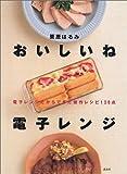 おいしいね、電子レンジ (講談社のお料理BOOK)