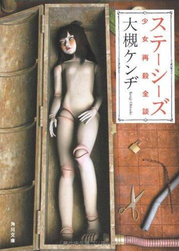 ステーシーズ―少女再殺全談 (角川文庫)