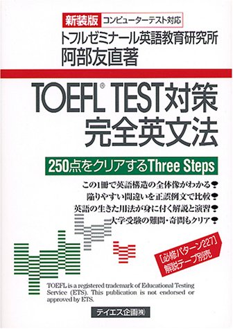 TOEFL TEST : Complete English Grammar TOEFL TEST measures [Japanese Edition]