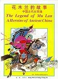 Hua Mu Lan de Gushi (The Legend of Mu Lan), Wei Jiang, Cheng-An Chiang, 1878217003