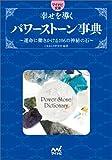 幸せを導くパワーストーン事典 ~運命に働きかける106の神秘の石~ (マイナビ文庫)
