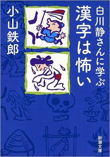 白川静さんに学ぶ 漢字は怖い (...