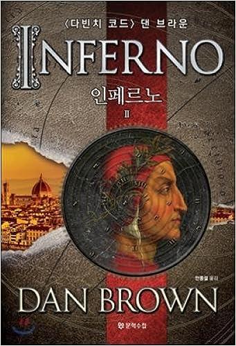 Book Inferno (English and Korean Edition)
