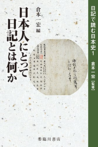 日本人にとって日記とは何か (日記で読む日本史)