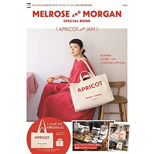 MELROSE AND MORGAN SPECIAL BOOK APRICOT & JAM 画像