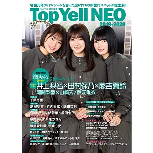 Top Yell NEO 2019 - 2020 表紙画像