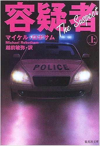 容疑者 (上) (集英社文庫) | マ...