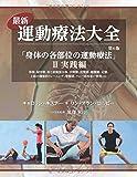 最新運動療法大全 II実践編 第6版