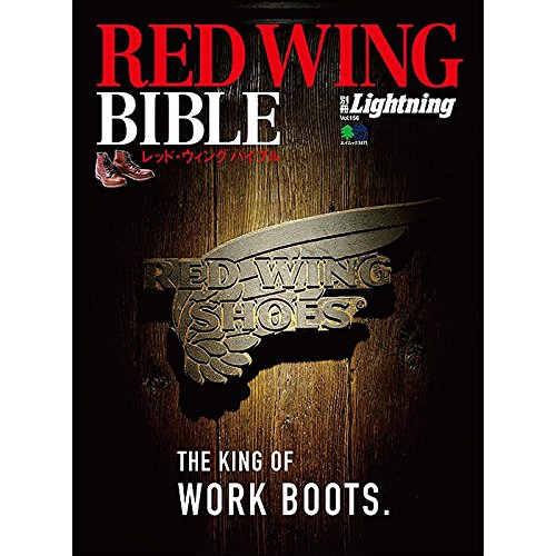 RED WING BIBLE 2016年発売号 大きい表紙画像