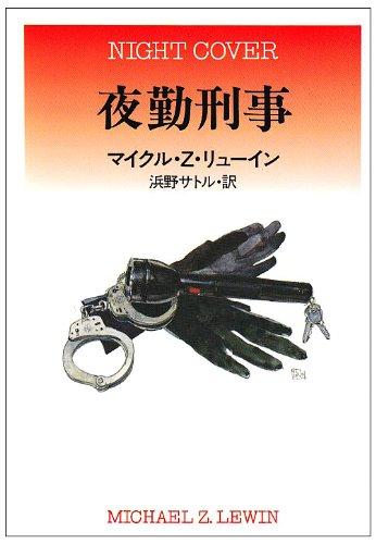 夜勤刑事 (ハヤカワ・ミステリ文庫)