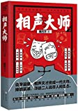 Master of Crosstalk (2) (Chinese Edition)