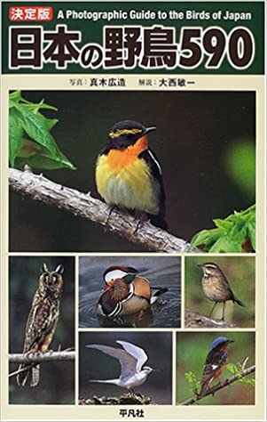 日本の野鳥590   真木 広造, 大...
