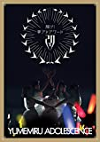 輝け!夢アドアワード2014(初回生産限定盤)(CD付) [Blu-ray]