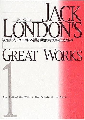 決定版ジャック・ロンドン選集〈1〉野性の呼び声・どん底の人々 ...