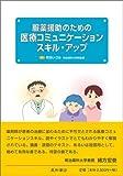 服薬援助のための医療コミュニケーションスキル・アップ