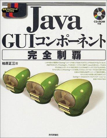 Java GUIコンポーネント完全制覇 (標準プログラマーズライブラリシリーズ)