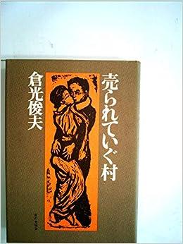 売られていぐ村 (1977年) | 倉光...
