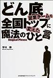 「どん底営業チームを全国トップに変えた魔法のひと言」早川勝