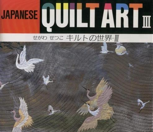 Japanese Quilt Art III (English and Japanese Edition)